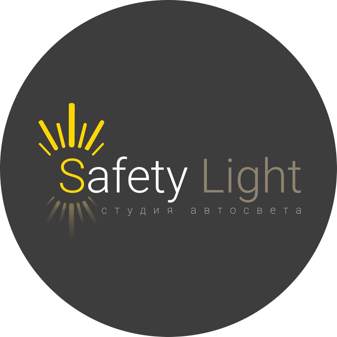 Safety Light (Днепр Украина)